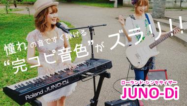 juno_eye