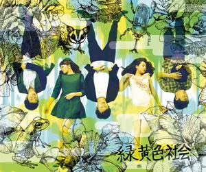 緑黄色社会