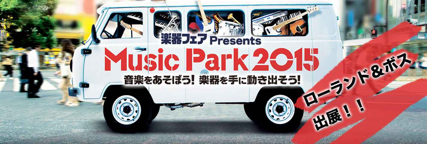 music-park2015-top
